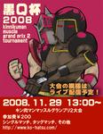 bq2008.jpg