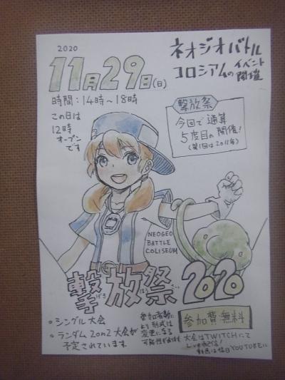 gekihou-2020.png